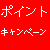 【春のポイントキャンペーン】